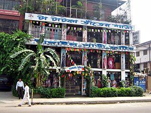 Bailey Road, Dhaka - Tangail sharee kutir