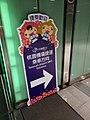 Taoyuan metro Atao Yuango.jpg