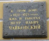 В этом доме в 1872—1873 годах жил и