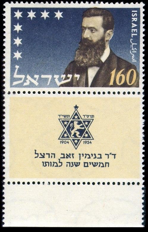 Tehodor Herzl stamp 1954