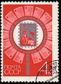 The Soviet Union 1970 CPA 3920 stamp (Magnifying Glass over 'Stamp' with the Kremlin, and Covers) cancelled.jpg