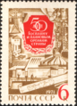 The Soviet Union 1971 CPA 3978 stamp (Board with Anniversary Text against Features of National Economy).png