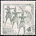 The Soviet Union 1971 CPA 4013 stamp (Archery (women)) cancelled.jpg