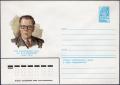 The Soviet Union 1979 Illustrated stamped envelope Lapkin 79-706(13956)face(Mikhail Isakovsky).png