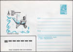 The Soviet Union 1980 Illustrated stamped envelope Lapkin 80-51(14066)face(The rings).png