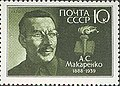 The Soviet Union 1988 CPA 5924 stamp (Birth centenary of Anton Makarenko, Russian and Soviet educator, social worker and writer. Burning torch and open book) small resolution.jpg