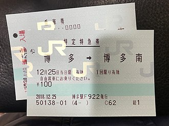 Hakata-Minami Line - Image: Tickets for Hakata Minami Station sold at Hakata Station