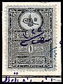 Turkey 1891 Revenue Sul5179.jpg