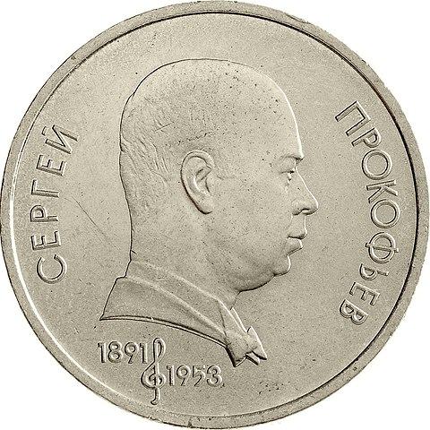 Юбилейная монета СССР, посвящённая С.С.Прокофьеву, 1991, 1 рубль