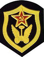 Військ збройних сил срср