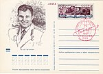 USSR PCWCS №01 10th anniversary of the world's first human space flight sp.cancellation Moscow International.jpg