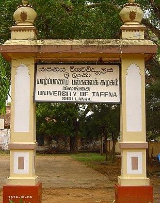 University of Jaffna - Image: University of Jaffna
