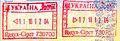 Vadul-Siret border stamp.jpg