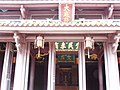 View of part of main building of Tainan Confucius Temple.jpg