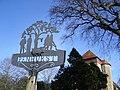 Village Sign, Penhurst - geograph.org.uk - 295335.jpg