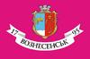 Hiệu kỳ của Voznesensk