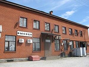 Vysotsk - Vysotsk railway station