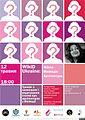 WikiD poster A3 Kharkiv.jpg