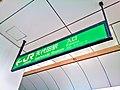 Yashiroda Station Enter Annnaihyo.jpg