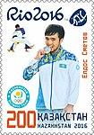 Yeldos Smetov 2016 stamp of Kazakhstan.jpg