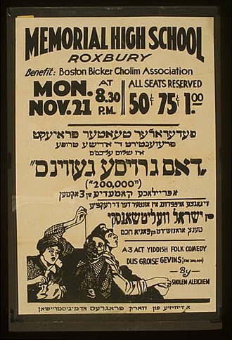 Yiddish theatre - WPA poster, Boston, 1938