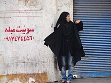 Young Woman in Chador and Jeans - Shiraz - Central Iran (7427477870).jpg