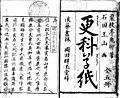 Yufu Zenden Ehon Sarashina Soshi Volume 1 cropped Yufu Zenden Ehon Sarashina Soshi Volume 1 Frame 3.jpg