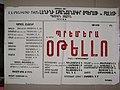"""Otello"" opera poster, 1941, Yerevan Opera Theatre.jpg"