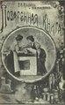 Авдеева Е.А., Маслов Н.Н. Поваренная книга русской опытной хозяйки. (1912).pdf