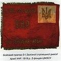 Бойовий прапор 3-й Залізної стрілецької дивізії УНР 1919 року.jpg