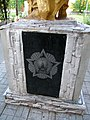 Братська могила, Красіне, задня плита.JPG