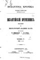 Византийский Временник. Том V. Выпуск 1–4. (1898).pdf