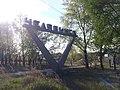 Вокруг Первого озера - panoramio (1).jpg