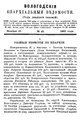 Вологодские епархиальные ведомости. 1890. №22.pdf