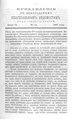 Вологодские епархиальные ведомости. 1896. №14, прибавления.pdf