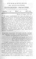 Вологодские епархиальные ведомости. 1898. №07-08, прибавления.pdf