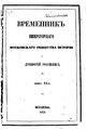 Временник Общества истории и древностей российских Том 15 1852.pdf