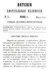 Вятские епархиальные ведомости. 1863. №05 (дух.-лит.).pdf