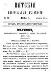Вятские епархиальные ведомости. 1865. №22 (дух.-лит.).pdf