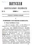 Вятские епархиальные ведомости. 1866. №21 (офиц.).pdf