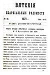 Вятские епархиальные ведомости. 1871. №10 (дух.-лит.).pdf