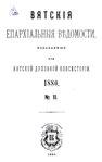 Вятские епархиальные ведомости. 1880. №11 (офиц.).pdf