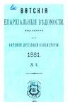 Вятские епархиальные ведомости. 1881. №04 (офиц.).pdf