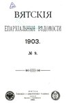 Вятские епархиальные ведомости. 1903. №09 (офиц.).pdf