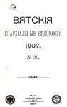 Вятские епархиальные ведомости. 1907. №30 (офиц.).pdf