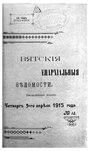 Вятские епархиальные ведомости. 1915. №15.pdf