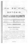 Вятские епархиальные ведомости. 1915. №31.pdf