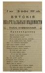 Вятские епархиальные ведомости. 1916. №18-19 (неофиц.).pdf
