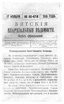 Вятские епархиальные ведомости. 1916. №46-47 (офиц.).pdf