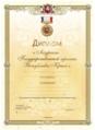 Государственная премия Республики Крым (диплом).png